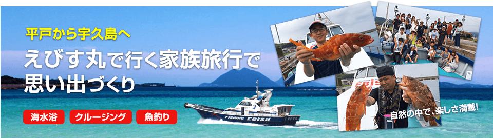 平戸から宇久島へ、えびす丸で行く家族旅行で思い出づくり(海水浴)(クルージング)(魚釣り)