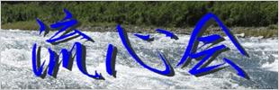 流心会活動ブログ|鮎釣り・渓流釣り・磯釣り